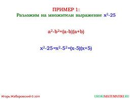 """Презентация """"Разложение на множители разности квадратов"""" слайд 3"""