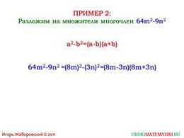 """Презентация """"Разложение на множители разности квадратов"""" слайд 4"""