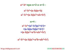 """Презентация """"Разложение на множители разности n-х степеней"""" слайд 2"""