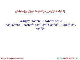 """Презентация """"Разложение на множители разности n-х степеней"""" слайд 4"""