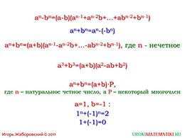 """Презентация """"Разложение на множители разности n-х степеней"""" слайд 5"""