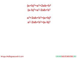 """Презентация """"Разложение на множители с помощью формул квадрата суммы и квадрата разности"""" слайд 2"""