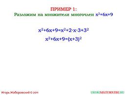 """Презентация """"Разложение на множители с помощью формул квадрата суммы и квадрата разности"""" слайд 3"""