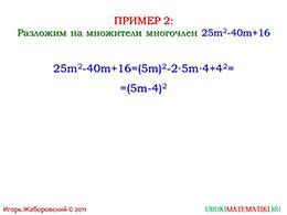 """Презентация """"Разложение на множители с помощью формул квадрата суммы и квадрата разности"""" слайд 4"""