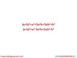 """Презентация """"Разложение на множители суммы и разности кубов"""" слайд 2"""