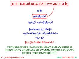 """Презентация """"Разложение на множители суммы и разности кубов"""" слайд 3"""