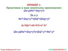"""Презентация """"Разложение на множители суммы и разности кубов"""" слайд 4"""