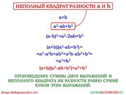 """Презентация """"Разложение на множители суммы и разности кубов"""" слайд 5"""