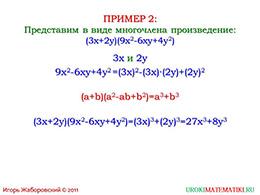 """Презентация """"Разложение на множители суммы и разности кубов"""" слайд 6"""