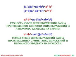 """Презентация """"Разложение на множители суммы и разности кубов"""" слайд 7"""