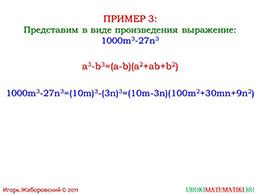 """Презентация """"Разложение на множители суммы и разности кубов"""" слайд 8"""