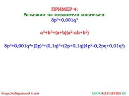 """Презентация """"Разложение на множители суммы и разности кубов"""" слайд 9"""