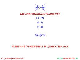 """Презентация """"Решение линейных уравнений с двумя переменными в целых числах"""" слайд 2"""