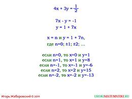 """Презентация """"Решение линейных уравнений с двумя переменными в целых числах"""" слайд 3"""