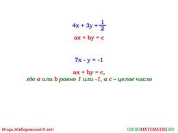 """Презентация """"Решение линейных уравнений с двумя переменными в целых числах"""" слайд 4"""