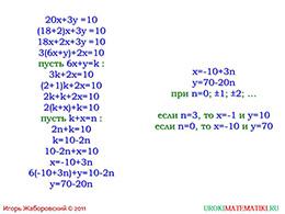 """Презентация """"Решение линейных уравнений с двумя переменными в целых числах"""" слайд 5"""
