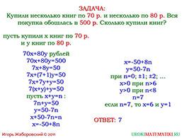 """Презентация """"Решение линейных уравнений с двумя переменными в целых числах"""" слайд 6"""