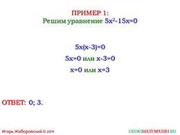 "Презентация ""Решение уравнений с помощью разложения на множители"" слайд 3"