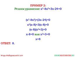 "Презентация ""Решение уравнений с помощью разложения на множители"" слайд 4"