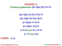 "Презентация ""Решение уравнений с помощью разложения на множители"" слайд 5"