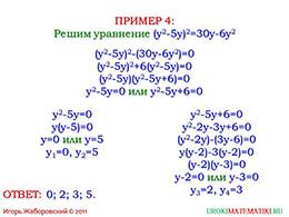 "Презентация ""Решение уравнений с помощью разложения на множители"" слайд 6"