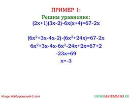 """Презентация """"Решение уравнений, сводящихся к линейным"""" слайд 2"""