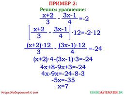 """Презентация """"Решение уравнений, сводящихся к линейным"""" слайд 3"""