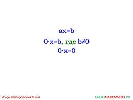 """Презентация """"Решение уравнений, сводящихся к линейным"""" слайд 4"""