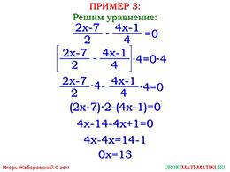 """Презентация """"Решение уравнений, сводящихся к линейным"""" слайд 5"""