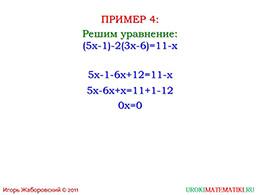 """Презентация """"Решение уравнений, сводящихся к линейным"""" слайд 6"""