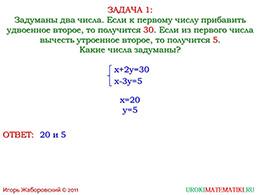 """Презентация """"Решение задач с помощью систем уравнений"""" слайд 3"""