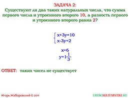 """Презентация """"Решение задач с помощью систем уравнений"""" слайд 4"""
