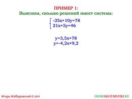 """Презентация """"Система линейных уравнений. Графическое решение системы"""" слайд 5"""