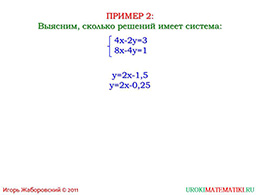 """Презентация """"Система линейных уравнений. Графическое решение системы"""" слайд 6"""