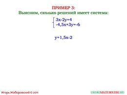 """Презентация """"Система линейных уравнений. Графическое решение системы"""" слайд 7"""