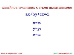 """Презентация """"Система линейных уравнений с тремя переменными"""" слайд 2"""