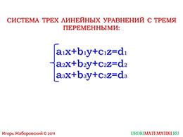 """Презентация """"Система линейных уравнений с тремя переменными"""" слайд 3"""