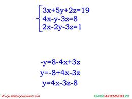 """Презентация """"Система линейных уравнений с тремя переменными"""" слайд 4"""