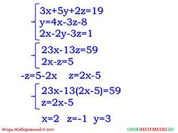 """Презентация """"Система линейных уравнений с тремя переменными"""" слайд 6"""