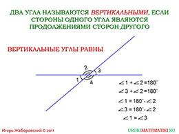 """Презентация """"Смежные и вертикальные углы"""" слайд 3"""