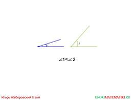"""Презентация """"Сравнение отрезков и углов"""" слайд 4"""