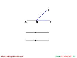 """Презентация """"Сравнение отрезков и углов"""" слайд 5"""