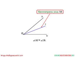 """Презентация """"Сравнение отрезков и углов"""" слайд 6"""