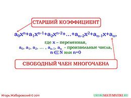 "Презентация ""Стандартный вид многочлена"" слайд 7"