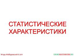 """Презентация """"Статистические характеристики"""" слайд 1"""