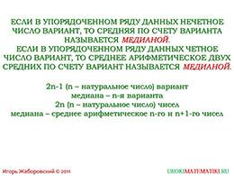 """Презентация """"Статистические характеристики"""" слайд 10"""