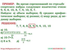 """Презентация """"Статистические характеристики"""" слайд 11"""