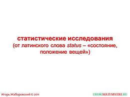"""Презентация """"Статистические характеристики"""" слайд 2"""