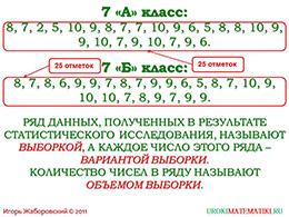 """Презентация """"Статистические характеристики"""" слайд 3"""