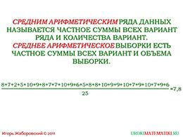 """Презентация """"Статистические характеристики"""" слайд 4"""